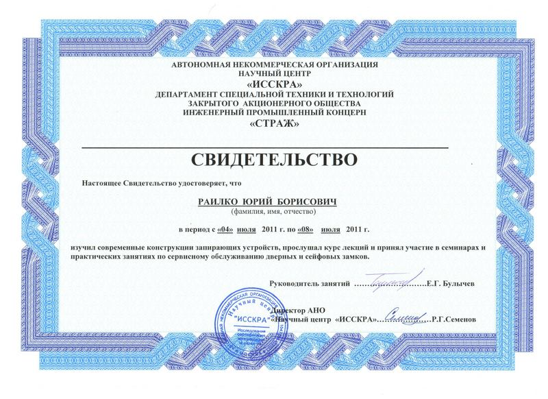 сертификат страж 2011